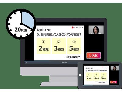 運動・食事・睡眠などの多様なテーマをLIVE視聴形式で学ぶ パソナ 『健康LIVEセミナーサービス』 5/25提供開始
