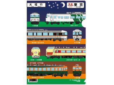 大垣夜行の歴代車両がデザインされたクリアファイルが書泉限定で7/20より発売!!