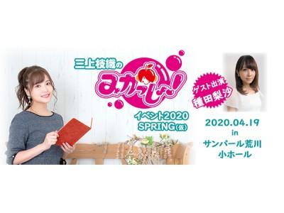 2020年4月19日に『三上枝織のみかっしょ!』イベント開催!ゲストは種田梨沙さん!