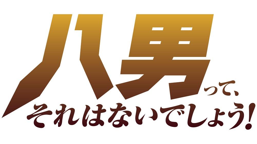 TVアニメ「八男って、それはないでしょう!」LINEスタンプ好評配信中!4月2日からはクリエイティブ... 画像