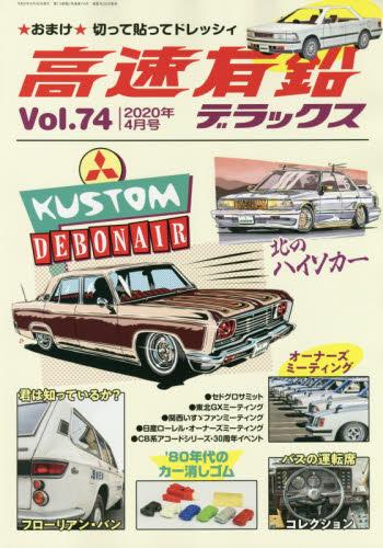 クルマやモーターサイクル誌のバックナンバーやグッズを販売!日本の老舗自動車雑誌出版社、内外出版社のフ... 画像