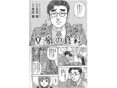 新宿区立漱石山房記念館がいよいよ9/24(日)オープン!開館を記念して芳林堂書店にてフェア開催決定!