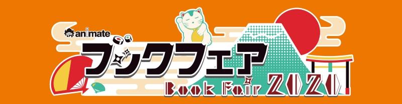 本を買って『ハイキュー!!』『文豪ストレイドッグス』などの豪華景品をゲットしよう!「アニメイトブックフェア2020」が9/1より開催決定!