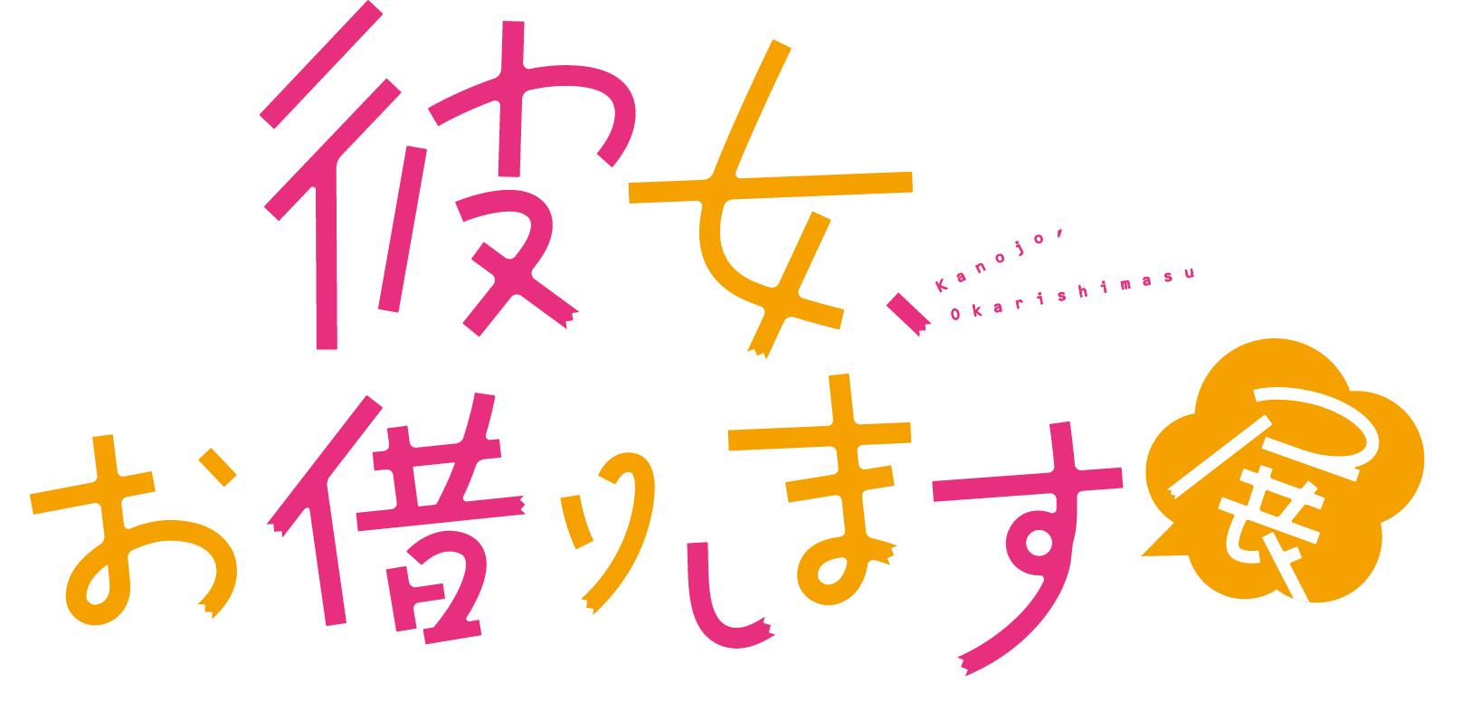 連載3周年&TVアニメ放送記念『彼女、お借りします展』東京・大阪にて開催決定!