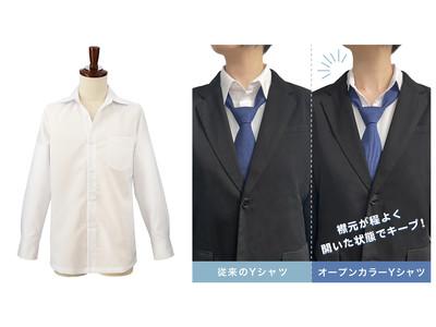 ACOS(アコス)より襟が開いているキャラクターコスプレにオススメの「オープンカラーYシャツ」が発売決定