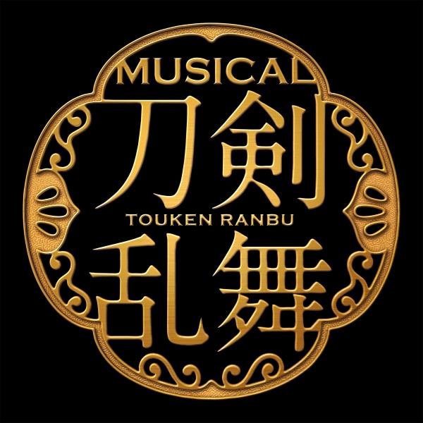ミュージカル『刀剣乱舞』5周年フェアが10月27日より全国アニメイト・アニメイト通販で開催!