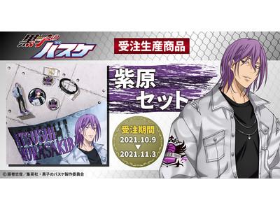 TVアニメ『黒子のバスケ』より、紫原敦の新規描きおろしイラストを使用したセット商品が登場!