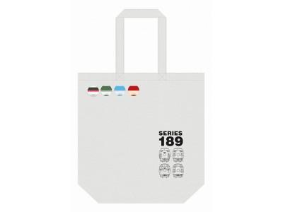 189系車両の「M50編成」引退にあわせて1/25(木)に発売決定! 書泉オリジナル鉄道グッズ「189系トートバッグ&缶バッジセット」