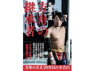 今年デビュー20周年を迎えるプロレスラー・丸藤正道選手が語る!9/7(金)、丸…