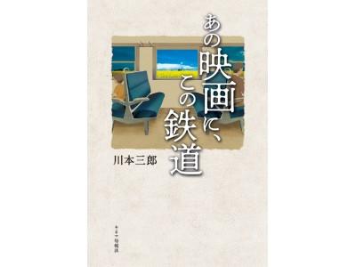 日本映画を彩る鉄道について語る! 10/10(水)、『あの映画に、この鉄道』発売記念 川本三郎さんトークイベントを開催!