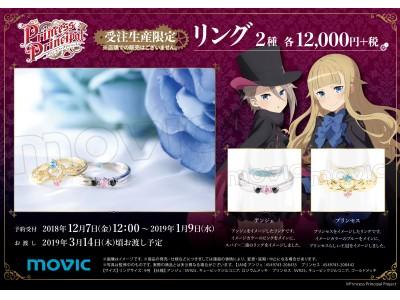『プリンセス・プリンシパル』より、アンジェ、プリンセスイメージのデザインリングが受注生産限定で登場!