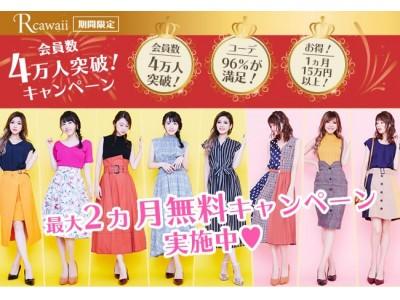 ファッションレンタル「Rcawaii(アールカワイイ)」会員数4万人突破!最大2ヵ月無料になるキャンペーン実施中!
