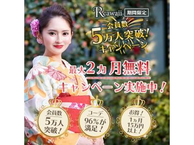 月額制ファッションレンタル「Rcawaii」が、わずか3ヶ月で会員数5万人突破!最大2ヵ月無料キャンペーンを実施中!創業99年いせや呉服店とコラボで「着物の借り放題」もスタート!