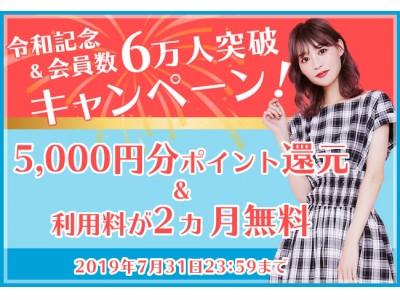 オールシーン対応ファッションレンタルNo.1の「Rcawaii」が令和&会員6万人突破記念!5000円分ポイント還元&利用料が2ヵ月無料になるキャンペーン開催中!