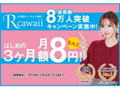 月額制ファッションレンタル「Rcawaii(アールカワイイ)」会員数8万人突破!最初の3ヶ月が月額8円になるキャンペーン開始!業界初の玄関で簡単交換できる新サービスも!