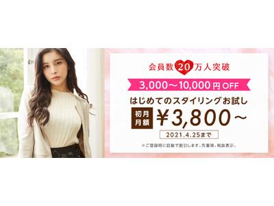 【満足度No1】専属スタイリスト付きファッションレンタル「アールカワイイ」が会員数20万人突破!最大20億円割引キャンペーンを実施中!