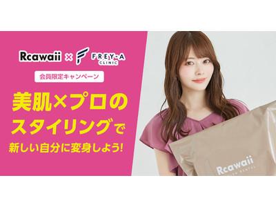 ファッションレンタル「Rcawaii」と医療脱毛「フレイアクリニック」が会員限定キャンペーンを開催!美肌×プロのスタイリングで新しい自分に生まれ変わろう。