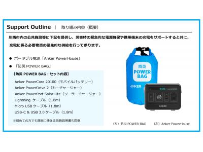 【アンカー・ジャパン】川西市と「災害時における物資供給に関する協定書」を締結