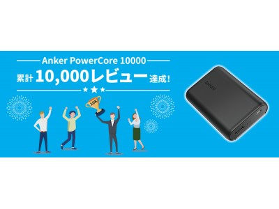 【Anker】Amazonにて累計10,000カスタマーレビュー突破!通算100万個以上の販売実績を誇る大容量モバイルバッテリー「Anker PowerCore 10000」が記録達成