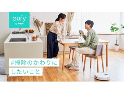 【Eufy】約7割の共働き夫婦が「コロナ禍でポジティブな関係変化があった」夫婦の時間づくりを応援する「#掃除のかわりにしたいこと」キャンペーン実施!