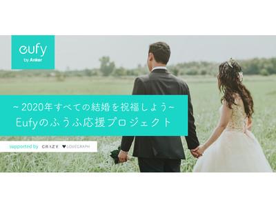 【Eufy】「いい夫婦の日(11月22日)」に合わせて2020年の思い出作りを!「2020年すべての結婚を祝福しよう Eufyのふうふ応援プロジェクト」実施!