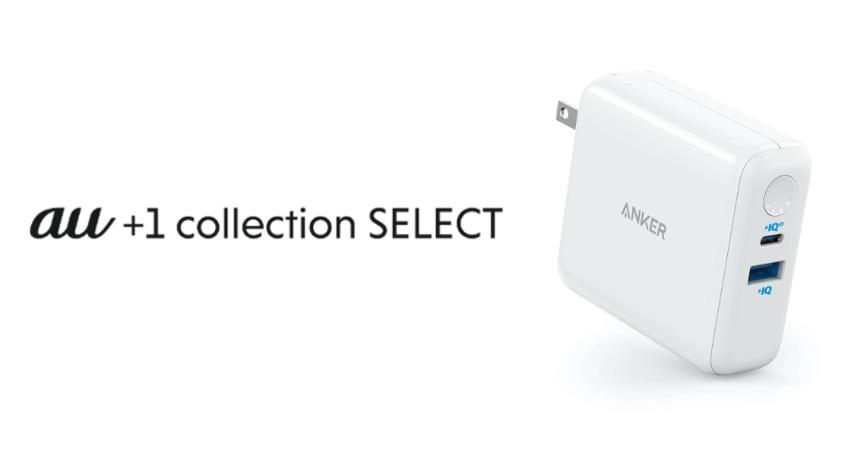 auコラボ第13弾!モバイルバッテリー / 急速充電器の一体型モデル「Anker PowerCore III Fusion 5000」を「au+1 collection SELECT」にて販売開始