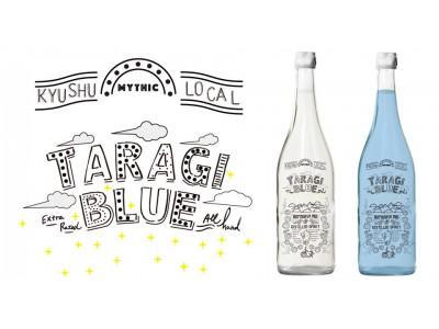 500年の歴史を持つ日本最古の銘酒「球磨焼酎」が生まれ変わる。色が変化する不思議な焼酎「TARAGIブルー」登場!