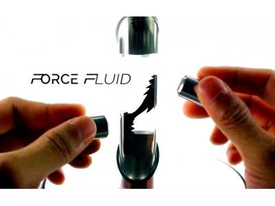 【中毒性アリ】NASAの技術を使った美しすぎる暇つぶし磁性流体変幻自在の動きにハマる科学トイ「FORCE FLUID」が登場!