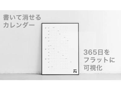 【公式ストアにて国内正規販売開始】ホワイトボードのように書いて消せる。1ページに365日が収められたユニークでおしゃれなカレンダー