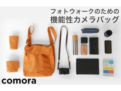 【公式ストアにて販売開始】フォトウォークのための機能性カメラバッグ『comora(コモラ)』