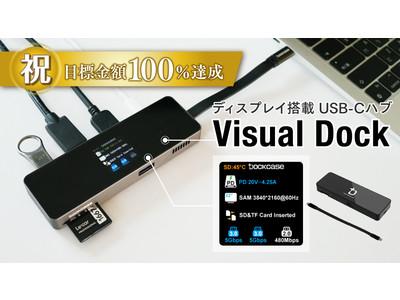 <国内初>転送スピードやデバイスの温度を自動検知する液晶ディスプレイ付き最新USB-Cハブの正規販売が決定