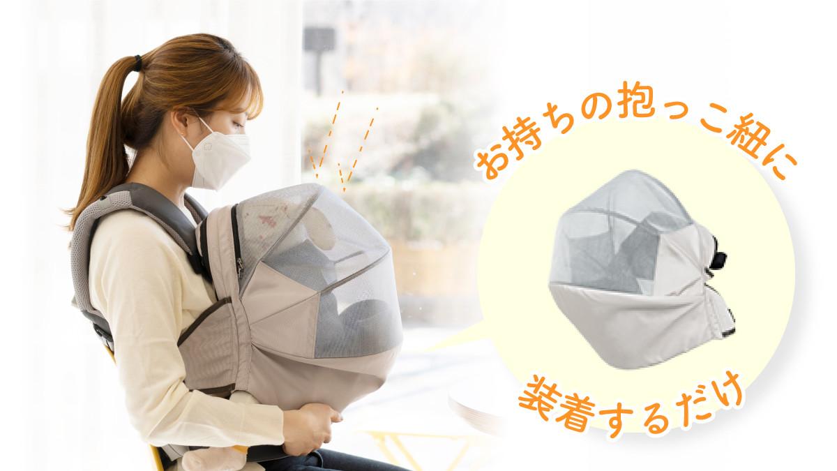 \マスクをできない赤ちゃんを守る!/抱っこ紐に取りつけるだけ。吸水性&通気性抜群でお肌にも優しい日よけシールド