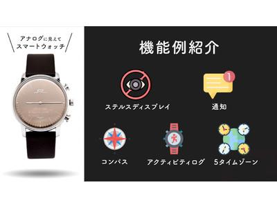 【国内初販売】高級感あるアナログなルックとスマートウォッチの高機能性を融合した「アプリ連動型腕時計」