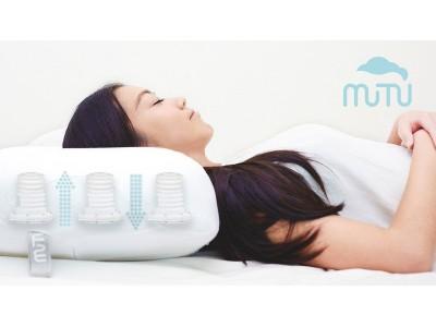 手動で自由に高さを調節。どんな寝姿勢でも最適な姿勢を維持する 世界初の空気ポンプ式枕「MUTU Pillow」が登場!