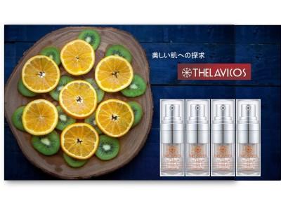 ビタミンCは「鮮度」が命だから。使用直前に完成するフレッシュな美容液「THELAVICOS(セラビコス)」が、ついに日本解禁!Kibidangoでプロジェクトスタート!