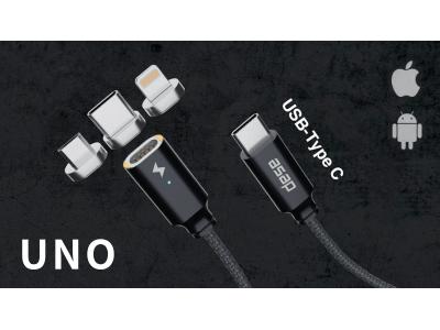 時代は、USB-type C へ。データ転送可能なマグネット式充電ケーブル「UNO」が、日本上陸プロジェクト開始!