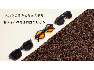コーヒーから生まれたサングラス!UVカット&軽量&100%天然由来素材で作られたサングラス「Ochis」が日本上陸プロジェクト開始