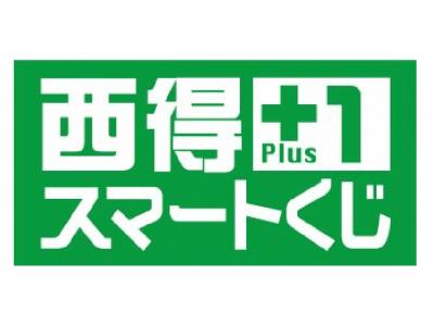 """西日本各地の""""お肉""""が当たる!春の 『西得+1 スマートくじ』 キャンペーン"""
