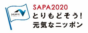 「SAPA2020 とりもどそう!元気なニッポン」第2弾 秋の応援企画