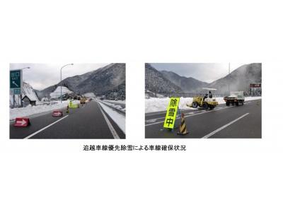 冬の高速道路の安全・安心について