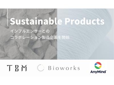 TBMが、Bioworks 、AnyMind Groupとパートナーシップを組み、インフルエンサーとのコラボレーション製品をECサイト「ZAIMA」で展開