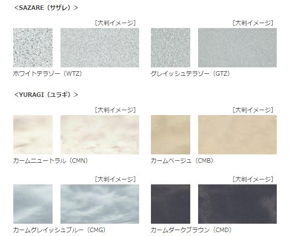 アクリル系人工大理石「コーリアン(R)」に2シリーズの新色をラインアップ