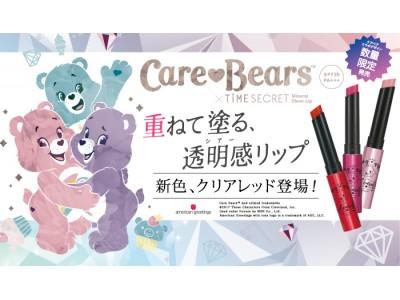 「Care Bears(TM)×タイムシークレット限定コラボパッケージ」2017年8月15日(火)プラザ・LOFT 先行発売