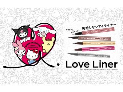 『ラブ・ライナー リニューアル後の初コラボ サンリオキャラクターズ限定デザイン』