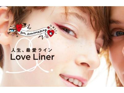 人生、最愛ライン 描き続けて10 周年『Love Liner』まさか、こんなスゴイ方々とコラボできて、お客様に感謝の気持ちを表せるなんて……10 周年記念限定セット発売&スペシャルコラボ展開!