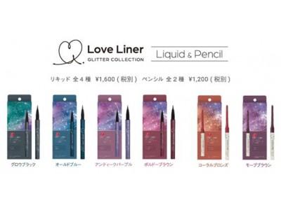 「カワイイ目線、もっとキラめく」LoveLinerよりブランド初のラメ入りカラーライナー「GLITTER COLLECTION」を3月15日(金)限定発売。