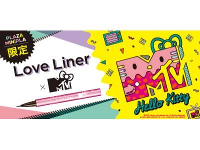 大人気アイメイクブランド「ラブ・ライナー」よりPLAZA/MINiPLA限定『ハローキティ×MTV』デザイン登場!~2020年3月6日(金)より限定発売~