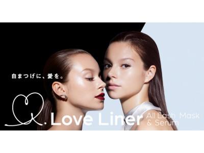 自まつげに、愛を。ラブ・ライナーから、テクニックいらずのマスカラ・まつげ美容液が誕生!Love Liner All Lash Mask/Serum ~2020年4月15日(水)発売~