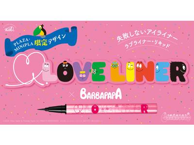 大人気アイメイクブランド「ラブ・ライナー」よりPLAZA・MINiPLA限定『バーバパパ』デザイン登場!~2021年3月5日(金)より数量限定発売~