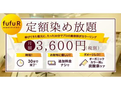 【定額染め放題(月額3,600円税別)】30分のリタッチカラー専門店fufu R、高品質なサービス内容はそのままに定額制プランを本日2020年12月21日(月)より開始。